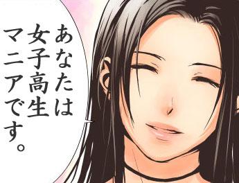 あなたは女子高生マニアです。