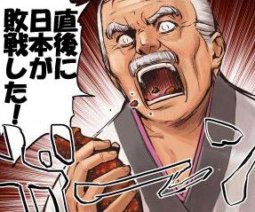 「直後に日本が敗戦した!」