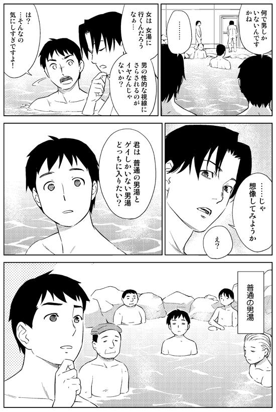 混浴 温泉 画像スレニコニコ動画>1本 dailymotion>1本 ->画像>769枚