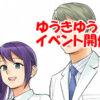 4月29日(土)、東京で「ゆうきゆうの心理学イベント」を開催予定です。