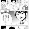 間違ったファン心理(東京脱毛クリニックマンガ)