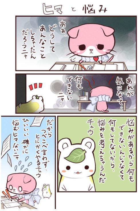 うつネコとハムスター「ヒマと悩み」(東京脱毛クリニックマンガ)