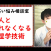 YouTubeお笑い悩み相談室「恋人と別れなくなる心理学技術」(YouTube版/テキスト版あり)
