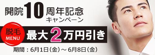 最大2万円引き!10周年記念キャンペーン