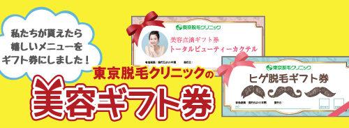 東京脱毛クリニックの美容ギフト券