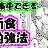【セクシー悩み相談室】超集中できる!断食勉強法!