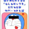 「今後のマンガ界に起こる最悪の変化〜銀座新橋日比谷有楽町・心療内科マンガ」更新しました。
