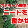 「【アニメ】アドラー心理学でニートを働かせる方法~アリとキリギリス~【銀座新橋心療内科の動画】」更新しました。