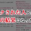 ブロックされた人と会ったら、予想外の結果になった話。~ 新宿池袋上野皮膚科コラム 公開しました。