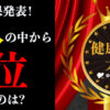 ゆうスキンクリニック主催「健康美肌大賞」発表!~ 新宿池袋上野皮膚科コラム 公開しました。