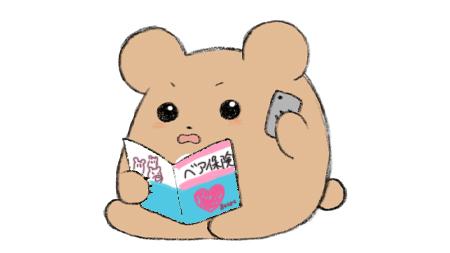 生命保険へのクレーム~クレーマーのクマを更新しました。