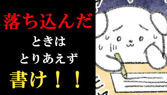 落ち込んだ時はとりあえず書け!!~横浜心療内科マンガを更新しました。