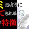 【マンガ動画】ゴミのように捨てられる人の特徴 ~Youtubeチャンネル更新しました。