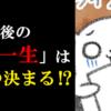 「その後の一生」はいつ決まる!?~横浜心療内科マンガ