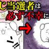 【マンガ動画】宝くじ当選者は必ず不幸になる! ~Youtubeチャンネル更新しました。